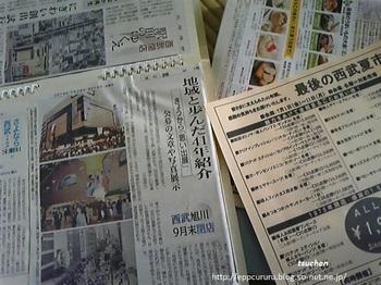 upseibu-sb2.jpg
